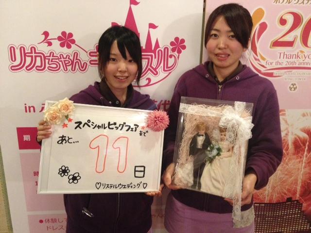 http://www.listel-inawashiro.jp/blog/131127-1.JPG