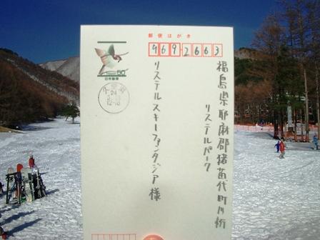 20120329hagaki2.JPG