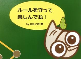 20120630hanwari.JPG