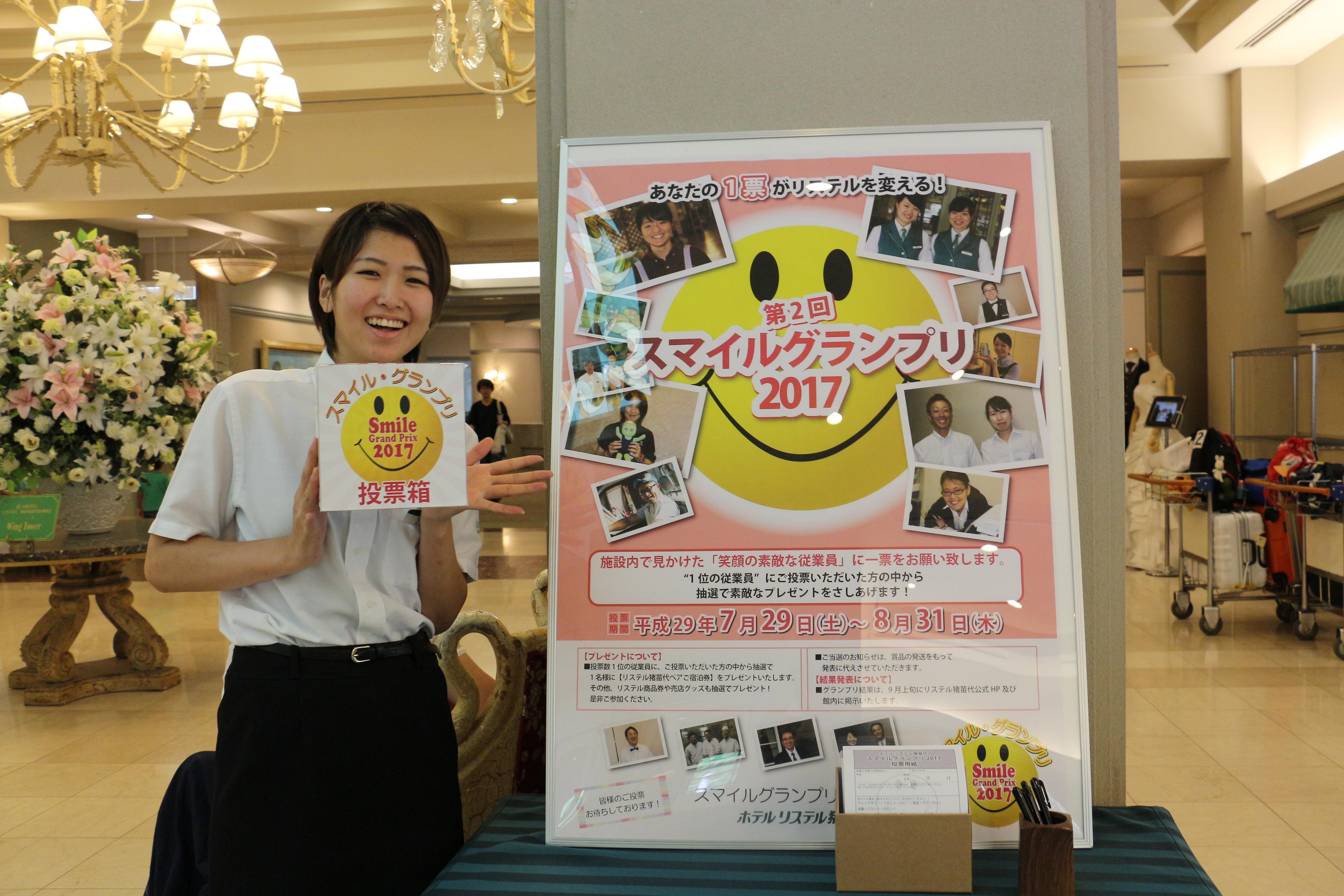 http://www.listel-inawashiro.jp/blog/2017/08/02/IMG_6234.JPG