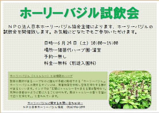 http://www.listel-inawashiro.jp/blog/20170617.png