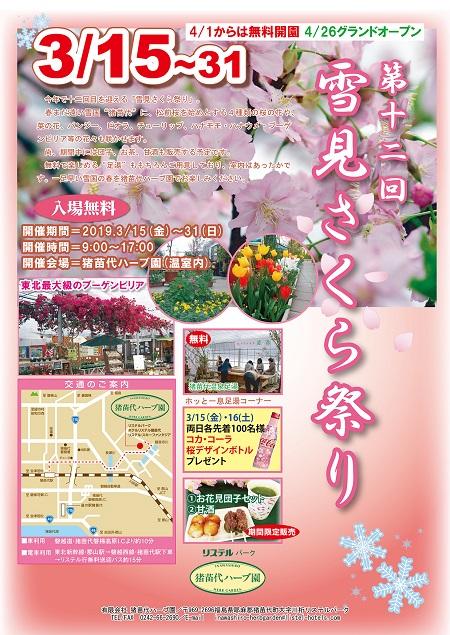 http://www.listel-inawashiro.jp/blog/20190315.jpg