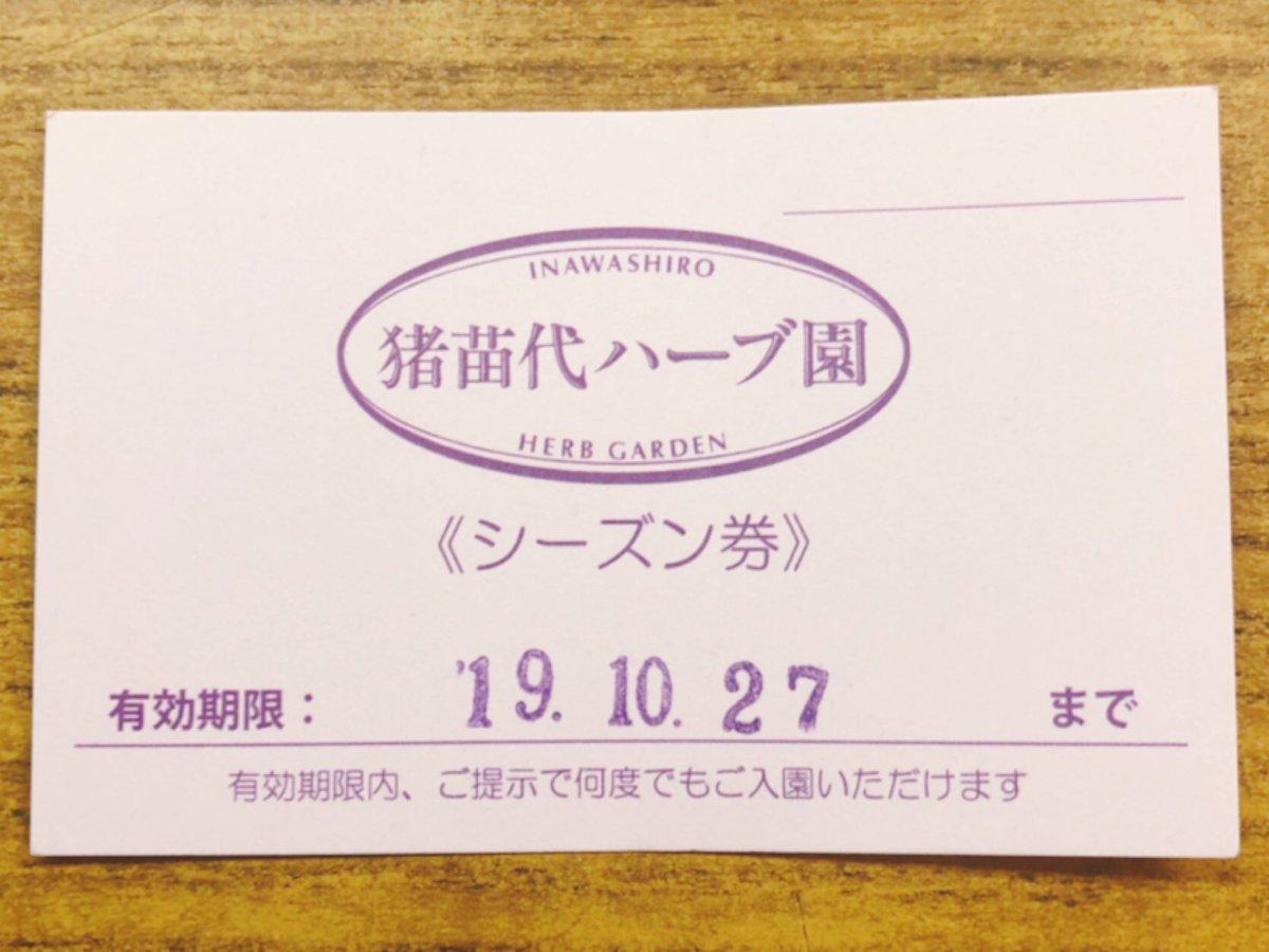 http://www.listel-inawashiro.jp/blog/D5CjKHsUUAAOYYP.jpg