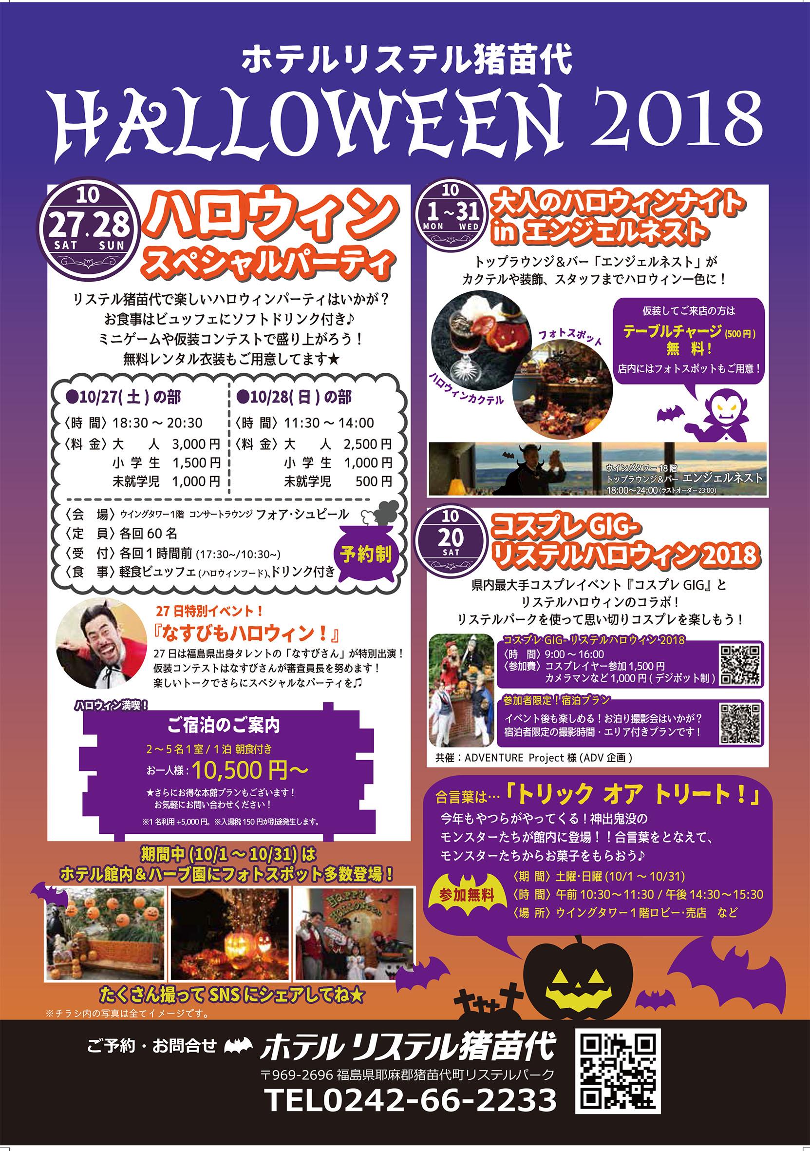 http://www.listel-inawashiro.jp/blog/HALLOWEEN.jpg