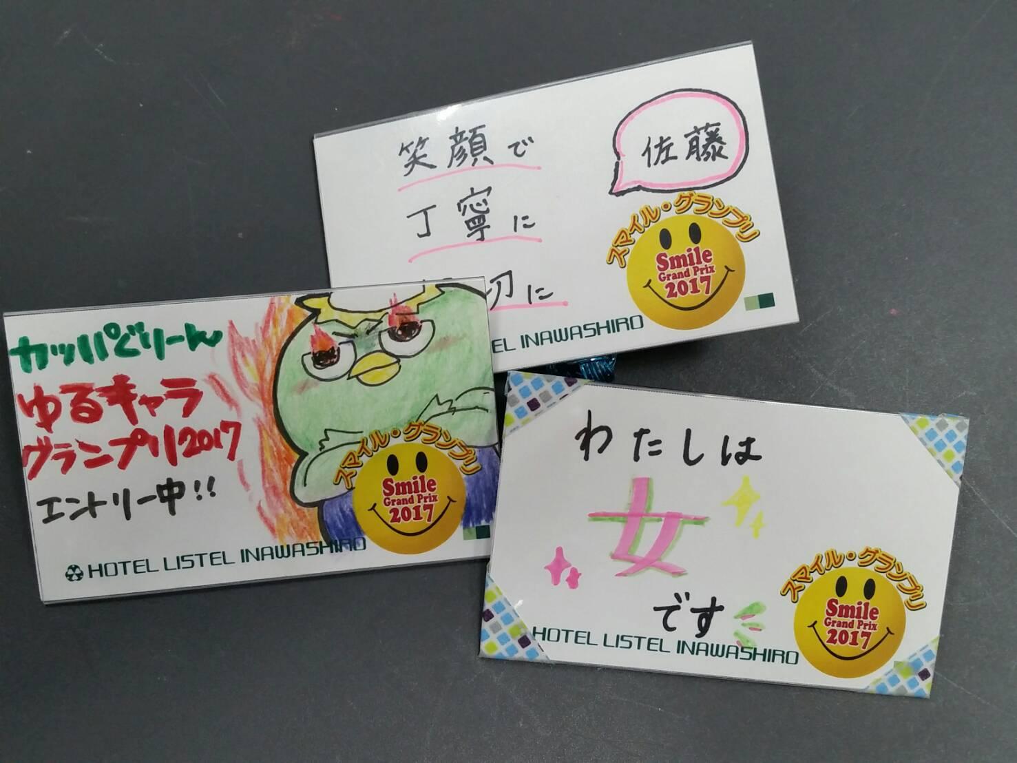 http://www.listel-inawashiro.jp/blog/IMG_4310.JPG