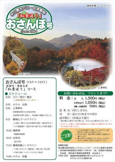 http://www.listel-inawashiro.jp/blog/K1029.jpg