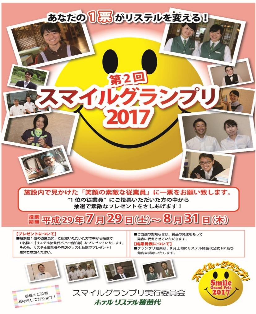 http://www.listel-inawashiro.jp/blog/SMGP2.jpg