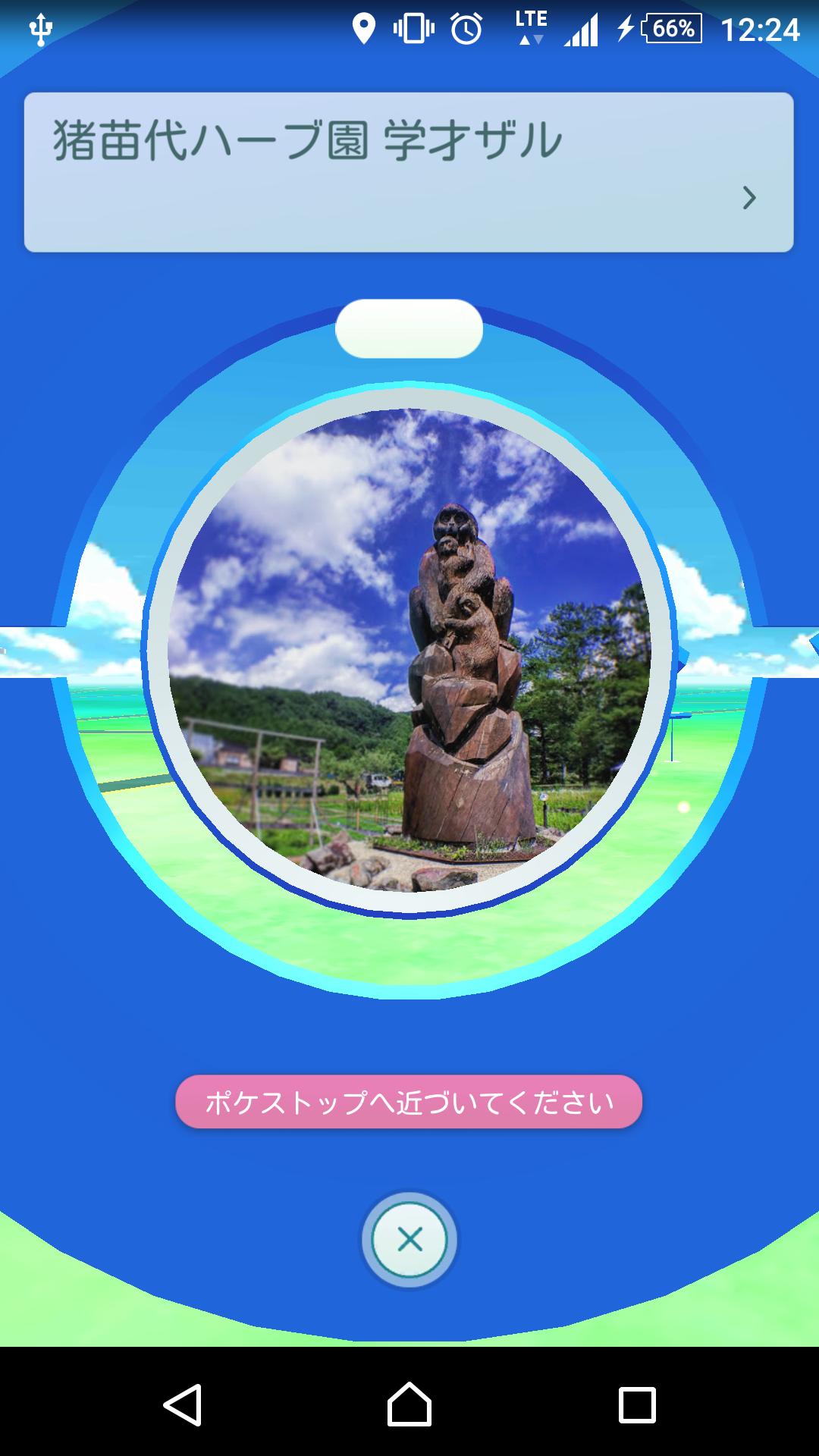 http://www.listel-inawashiro.jp/blog/Screenshot_2016-07-28-12-24-56%5B1%5D.png