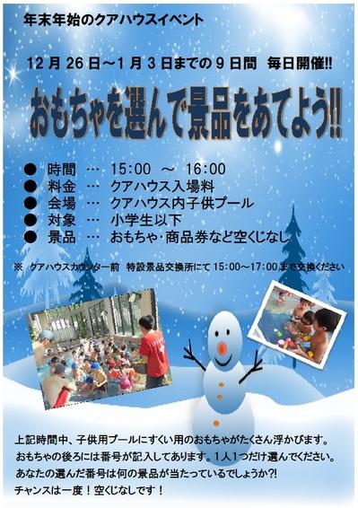 takarasagasi2015.jpgのサムネール画像