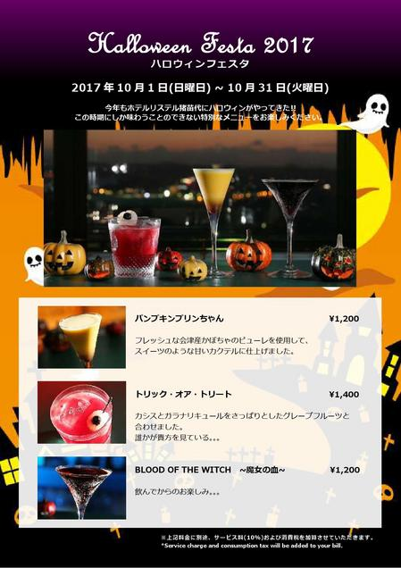 Halloween Festa 2017 Flyer - Angel Nest_000001.jpg
