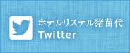 ホテルリステル猪苗代Twitter