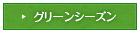 green_season