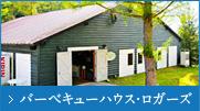 キャンプ場・バーキューハウス